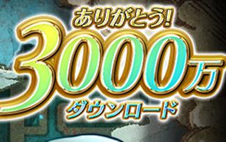 3000manndlsamune