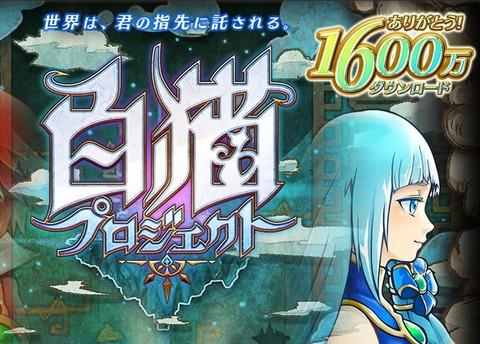 1006shiro-1600man