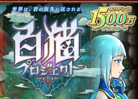 0929shiro-1500man
