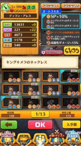 kimeaku14.jpg