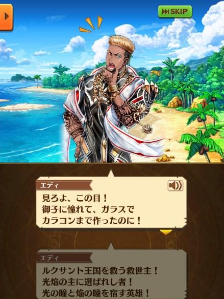 eddy_seikaku01.jpg