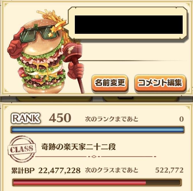 rank_doko02.jpg