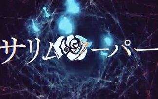 sarimu_gatya00.jpg