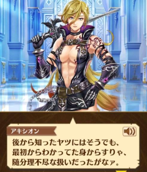 akisi_play03.jpg