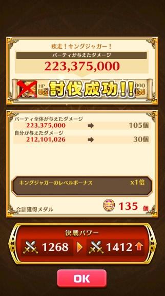 ede_jaga02.jpg