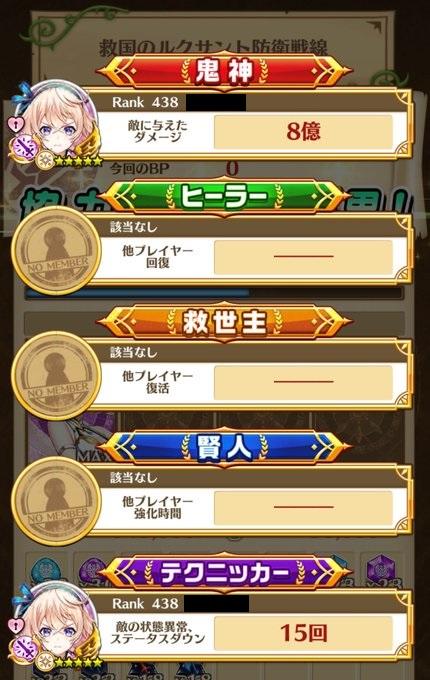 ereno_rank02.jpg