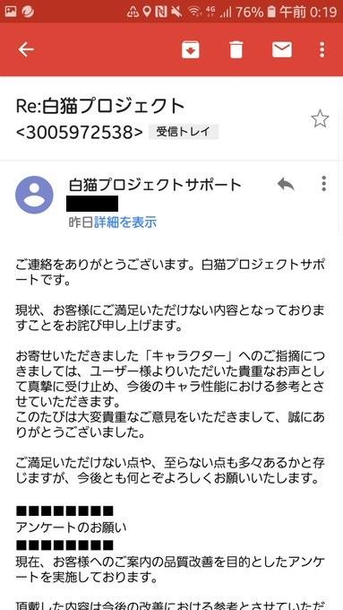 unei_mail02.jpg