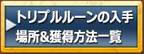 タイトル→トリプルルーンの入手場所&獲得方法一覧
