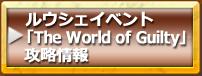 ルウシェイベント「The World of Guilty」攻略情報