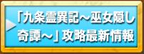 「九条霊異記~巫女隠し奇譚~」攻略最新情報
