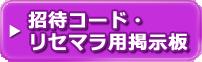 招待コード・リセマラ用掲示板